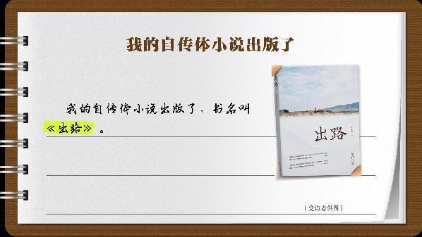 """【有聲手賬】説説我家的小康故事⑥:莊稼地裏也能""""長文化"""""""