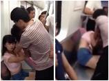 武漢地鐵兩女子為搶座撕扯 一女孩險被扒掉內衣(圖)
