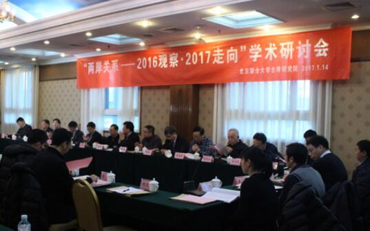 """""""兩岸關係——2016觀察2017走向""""學術研討會在京舉辦"""