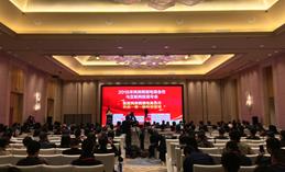 2016兩岸跨境電商合作與網際網路投資年會.png