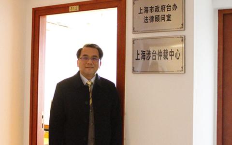 上海市臺辦法律顧問制度服務在滬臺商臺胞臺屬