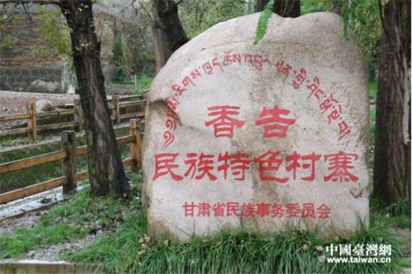 甘南藏族自治州夏河縣曲奧鄉香告民族特色村寨