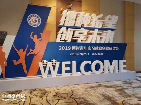 2019兩岸青年實習就業創業研討會