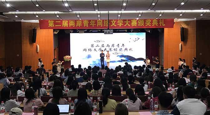 第二屆兩岸青年網路文學大賽頒獎典禮在杭州舉行