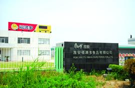 淮安福滿多食品有限公司