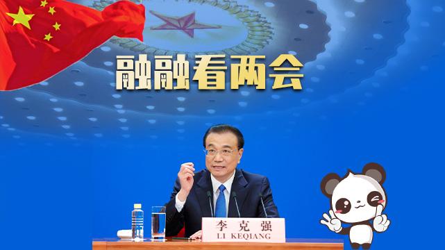 劃重點!國務院總理李克強回答中外記者提問——港臺篇