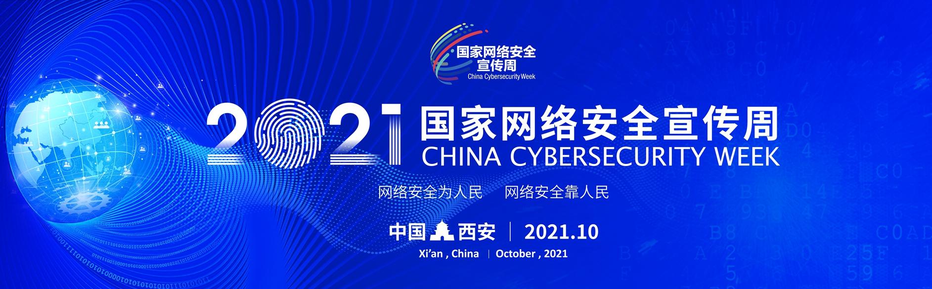 2021年國家網路安全宣傳周
