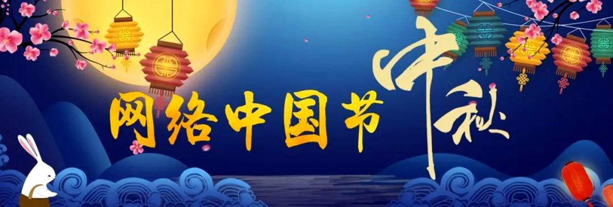 2021網路中國節 中秋