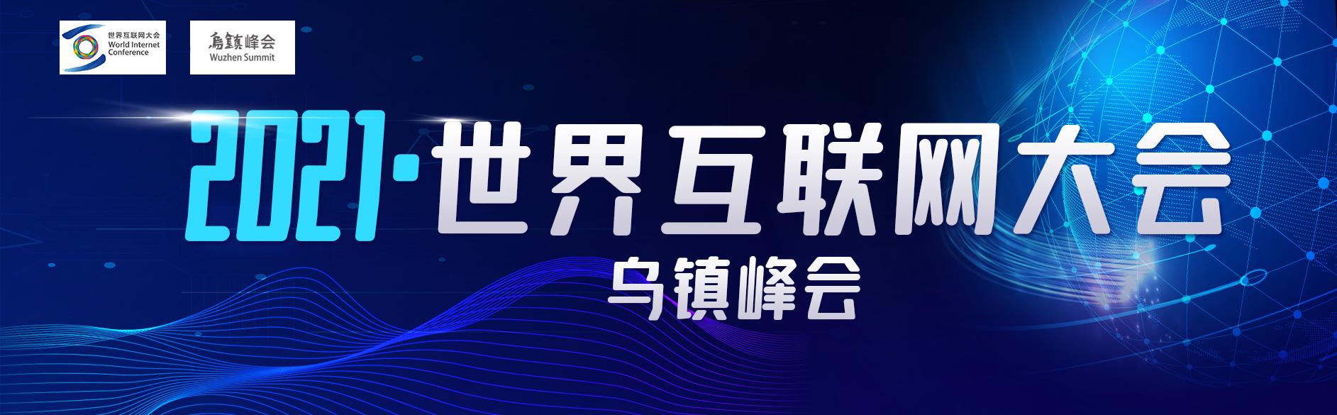 2021世界網際網路大會烏鎮峰會