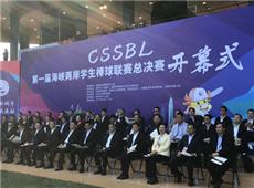 第一屆海峽兩岸學生棒球聯賽總決賽1日在深圳開幕。(.jpg