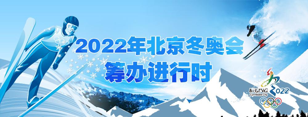 2022年北京冬奧會