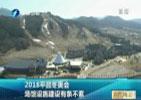 2018平昌冬奧會場館設施建設有條不紊
