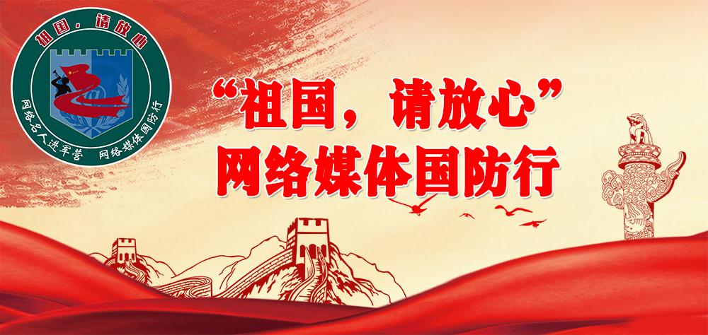 """""""祖國,請放心""""網路媒體國防行"""