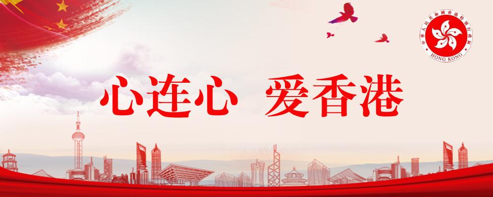 心連心 愛香港