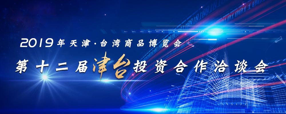 """""""津臺會""""十年促成臺商投資累計168億元人民幣"""