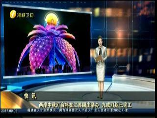 兩岸中秋燈會將在江蘇周莊舉辦 九成燈組已完工圖片