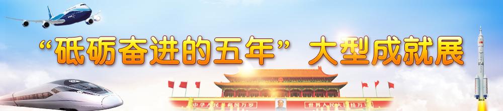 """""""砥礪奮進的五年""""大型成就展banner.jpg"""