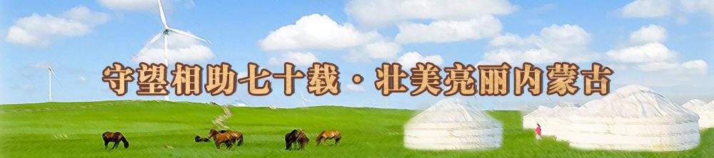 守望相助七十載壯美亮麗內蒙古(調整版)(1).jpg