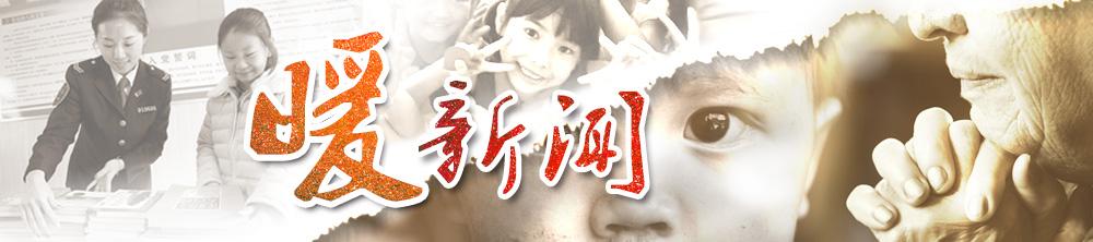 暖新聞(1).jpg