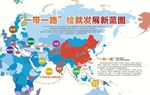 """商務部:貿易暢通將成""""一帶一路""""國際合作高峰論壇重要議題"""