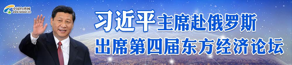東方經濟論壇.jpg