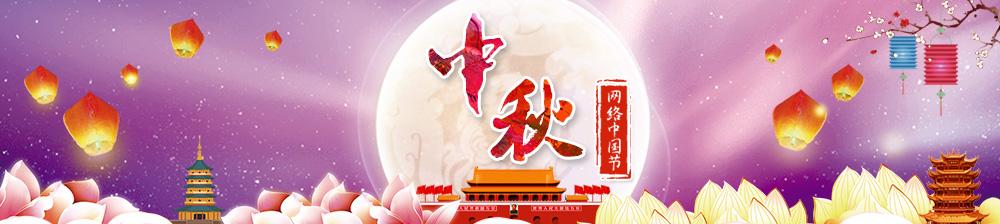網路中國節(1).jpg