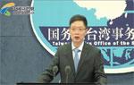 國臺辦記者會:《關於促進兩岸經濟文化交流合作的若干措施》發佈實施