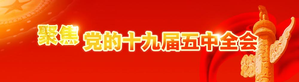 聚焦黨的十九屆五中全會1000(2020.11.jpg