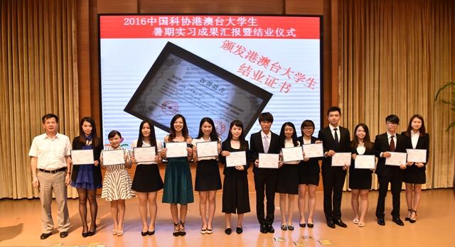 2016年中國科協港澳臺大學生暑期實習活動成果彙報會暨結業式在北京舉行