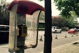 公共電話亭